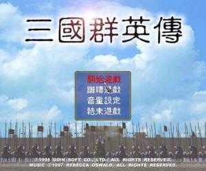 三国群英传1中文单机版安卓