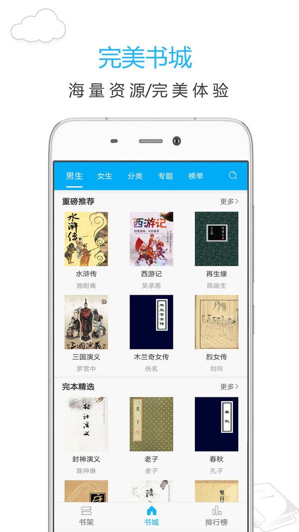 笔趣阁蓝色版app下载-笔趣阁蓝色版安卓版下载