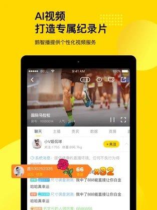 企鹅体育下载最新版-企鹅体育直播app下载