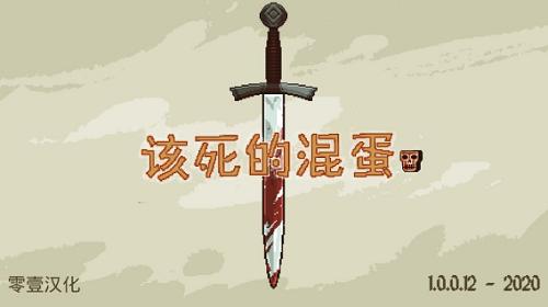 该死的混蛋中文破解版下载-该死的混蛋中文破解版无限金币