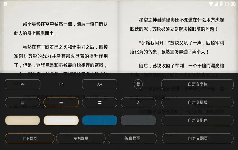 搜书大师app破解版