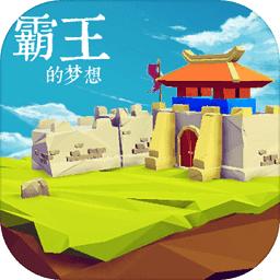 三国志霸王的梦想破解版v1.0.1.1