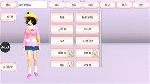 樱花校园模拟器破解版2021年最新版(中文版+内置修改器+无限金币)下载