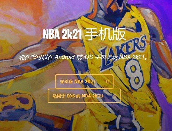 NBA2K2021手游下载-NBA2K2021安卓版手游下载