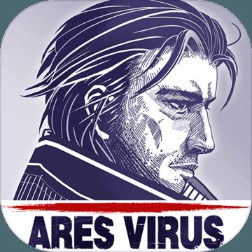 阿瑞斯病毒国际服破解版