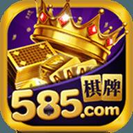 585棋牌苹果版