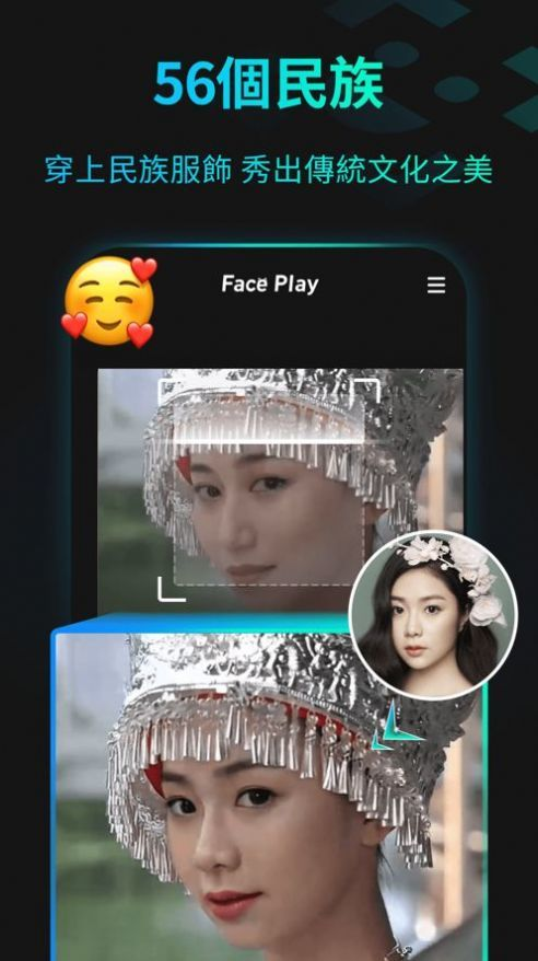 faceplay免费版