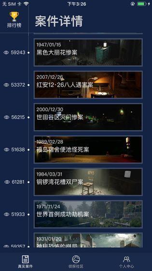 犯罪大师官方正版下载-crimaster犯罪大师中文版下载