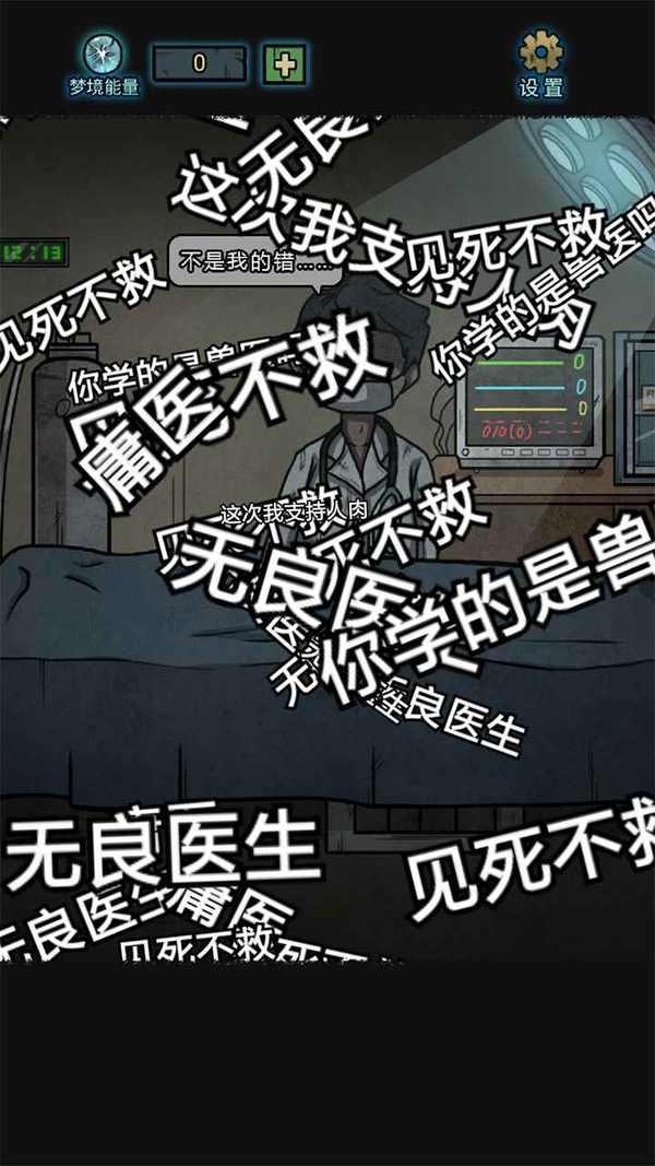 七院档案游戏下载-七院档案官网版正式下载