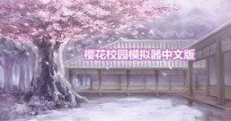 樱花校园模拟器中文版无广告