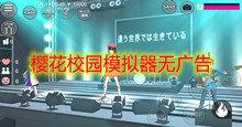 樱花校园模拟器无广告游戏
