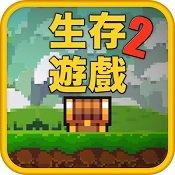 像素生存游戏2破解版