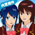 樱花校园模拟器最新版中文
