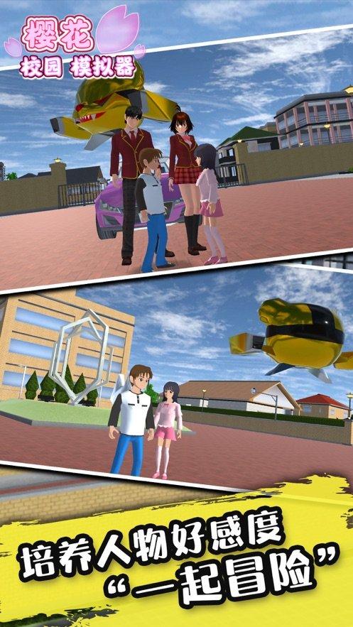 樱花校园模拟器1.038.58下载中文版-樱花校园模拟器最新下载