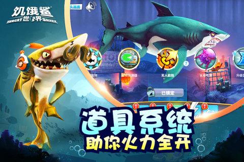 饥饿鲨世界最新破解版下载-饥饿鲨世界最新破解版无限珍珠