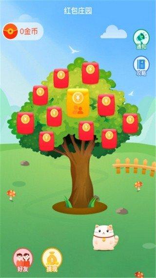 红包庄园红包版下载-红包庄园红包版app下载