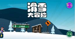 滑雪大冒险版本合集