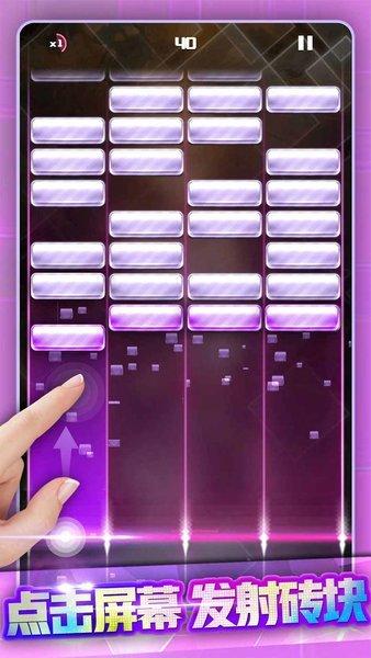 节奏打砖块破解版下载-节奏打砖块内购破解版无限道具下载