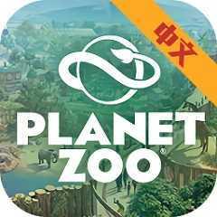 动物园之星免费中文版