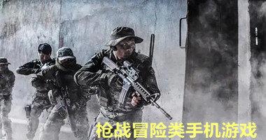 枪战冒险类手机游戏