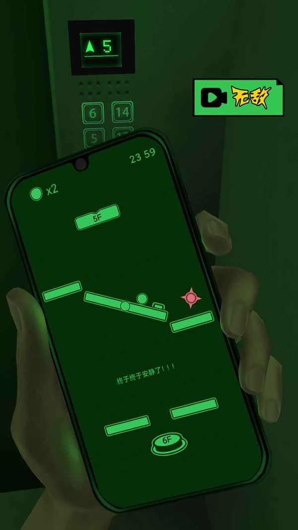 恐惧电梯游戏下载-恐惧电梯小游戏最新版下载
