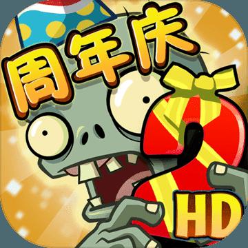 植物大战僵尸2破解版免费无码又爽又刺激高潮2.7.3