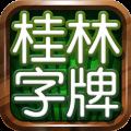 桂林字牌老版本