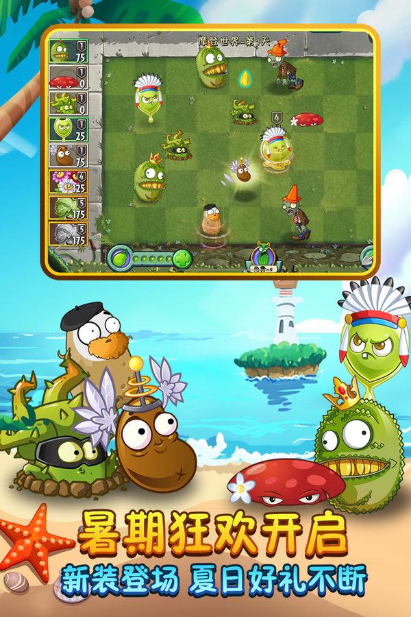 植物大战僵尸2官方正版下载-植物大战僵尸2官方正版手机版下载