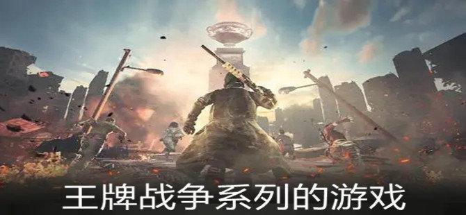 王牌战争系列的游戏