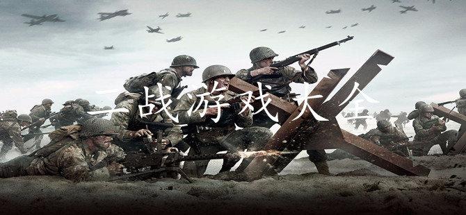 二战游戏大全