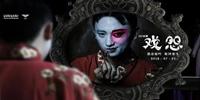 最近很火的中国风恐怖游戏
