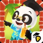 熊猫博士小镇度假破解版
