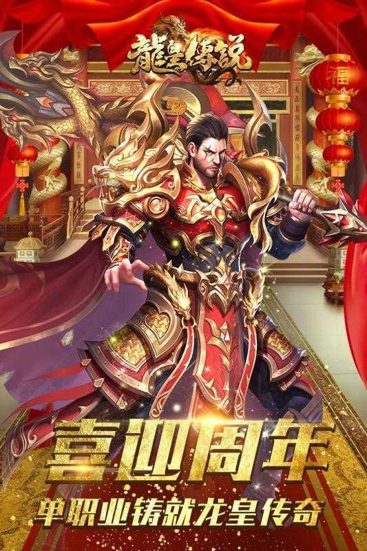龙皇传说bt最新版