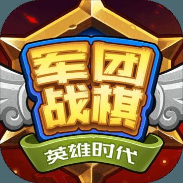 军团战棋英雄时代2.0.7破解版