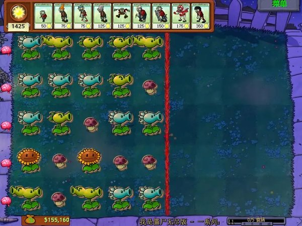 植物大战僵尸我是僵尸手游下载-植物大战僵尸我是僵尸无尽版下载