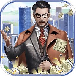 首富人生游戏