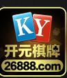开元26888棋牌游戏