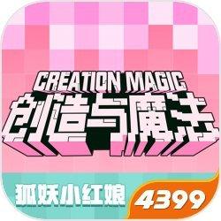 创造与魔法最新安卓版
