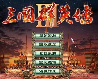 三国群英传3安卓版下载