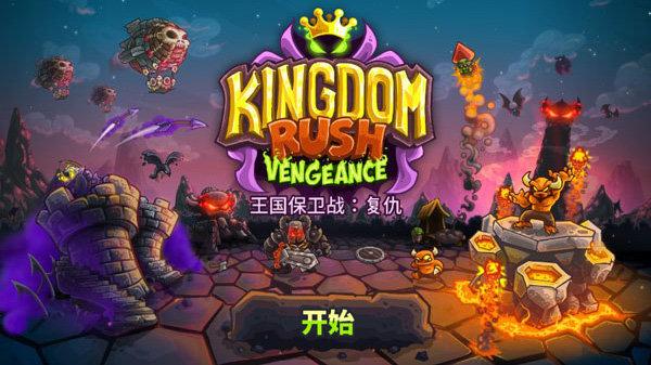 王国保卫战4破解版最新版下载-王国保卫战4破解版无限钻石下载