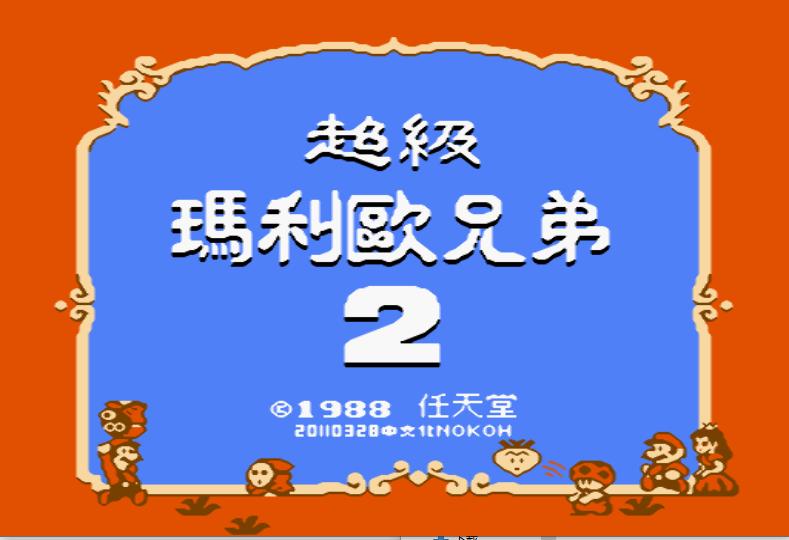 超级玛莉欧兄弟2[Nokoh汉化]