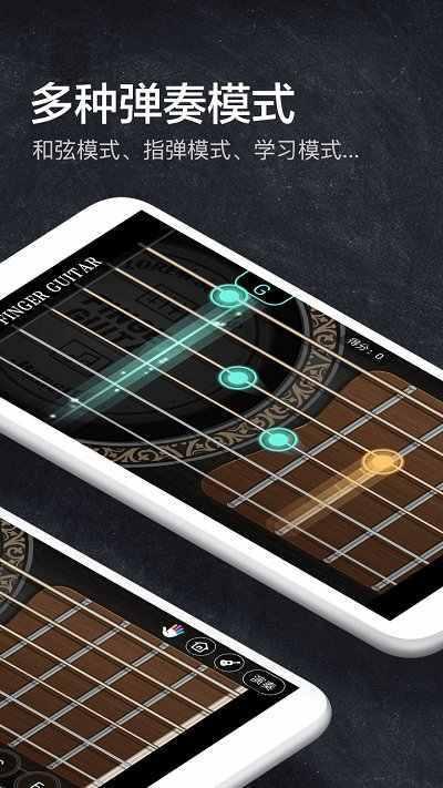 指尖吉他手机版