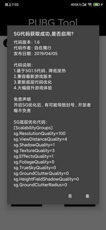 pubgtool画质修改器超高清120帧