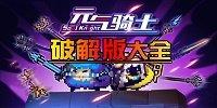 元气骑士破解版最新版3.2.9