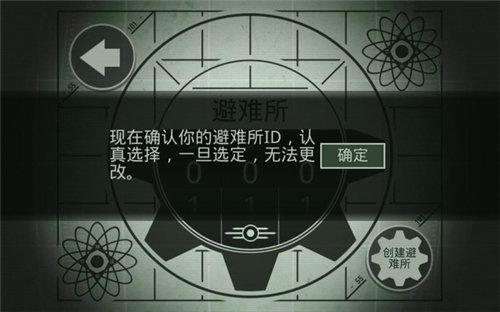 辐射避难所内置修改器菜单