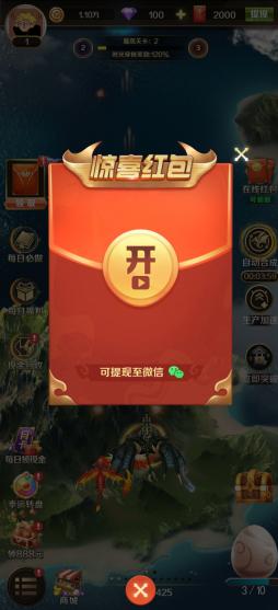 天天飞龙红包版2021
