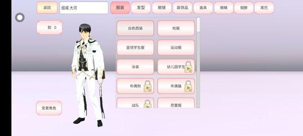 樱花校园模拟器更新了旗袍