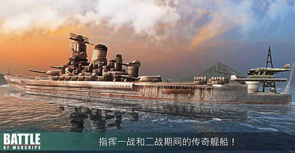 战舰激斗中文版