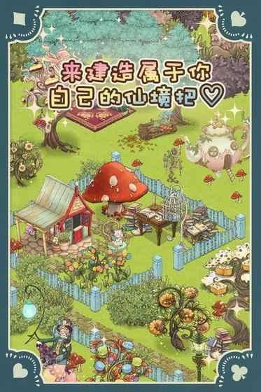 新爱丽丝的梦幻茶会最新版下载-新爱丽丝的梦幻茶会中文版下载