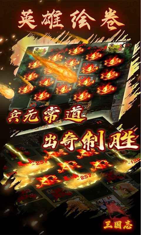 三国志英雄绘卷破解版